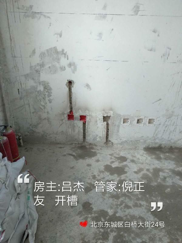 愛空間水電改造_2757426