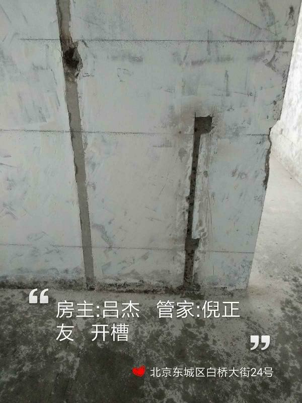 愛空間水電改造_2757427