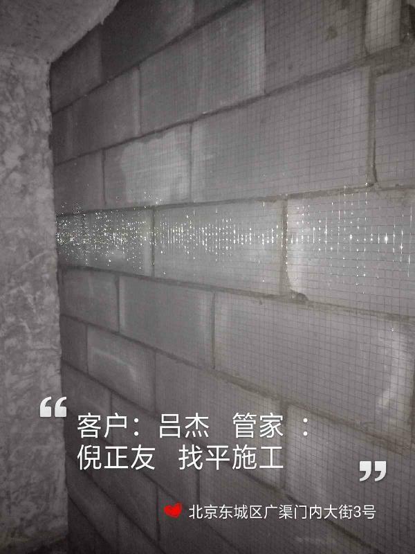 愛空間水電改造_2757431
