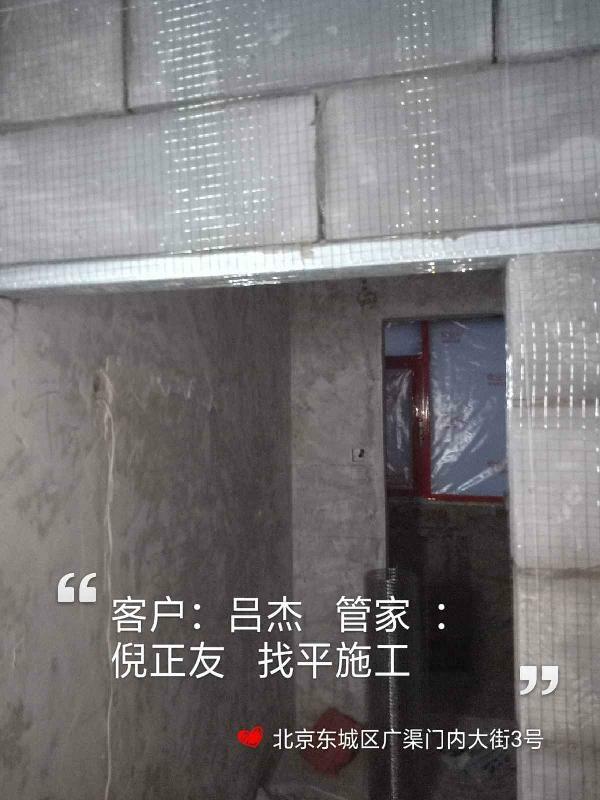 愛空間水電改造_2757432
