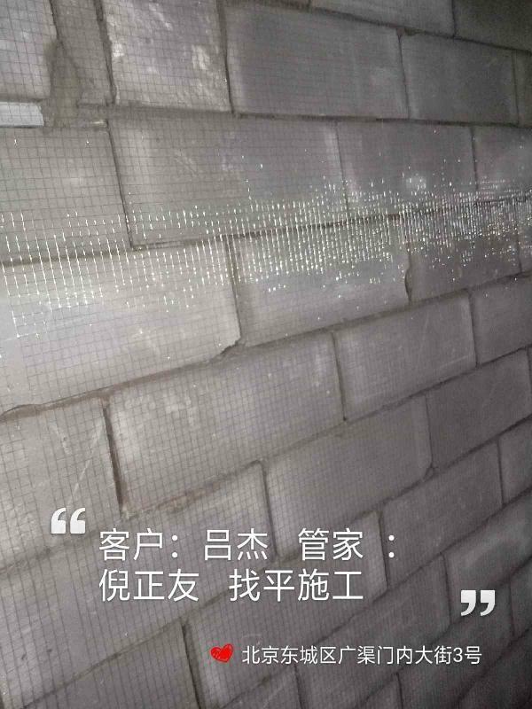 愛空間水電改造_2757433