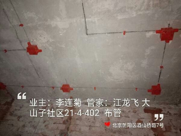 爱空间水电改造_2760528