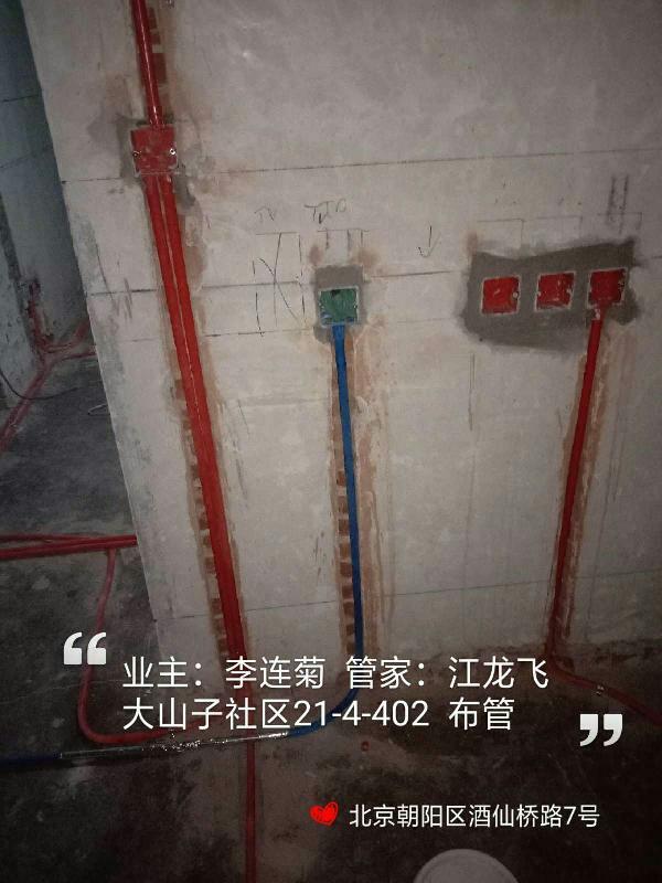 爱空间水电改造_2760529