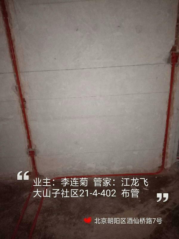 爱空间水电改造_2760531