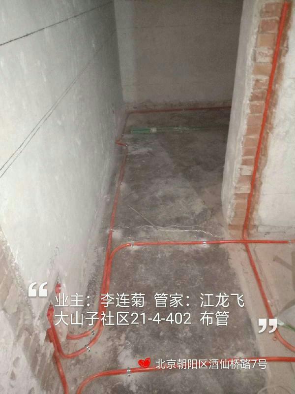 爱空间水电改造_2760532