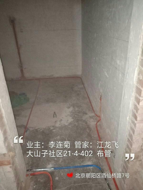 爱空间水电改造_2760533