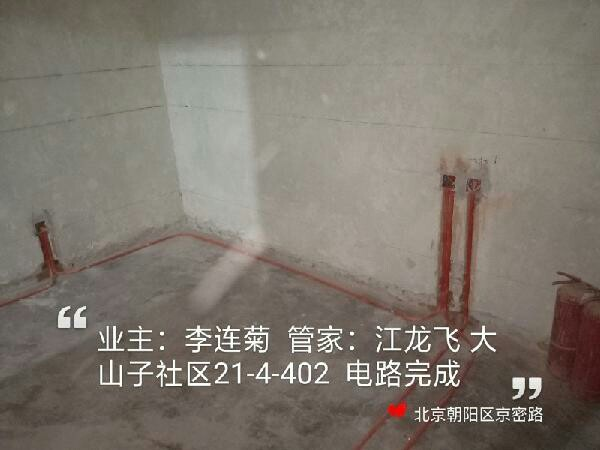 爱空间水电改造_2762491