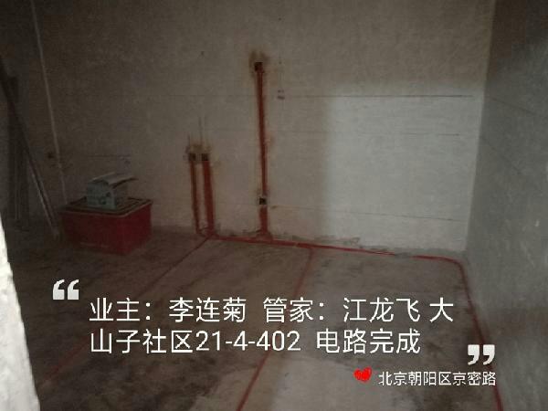 爱空间水电改造_2762501
