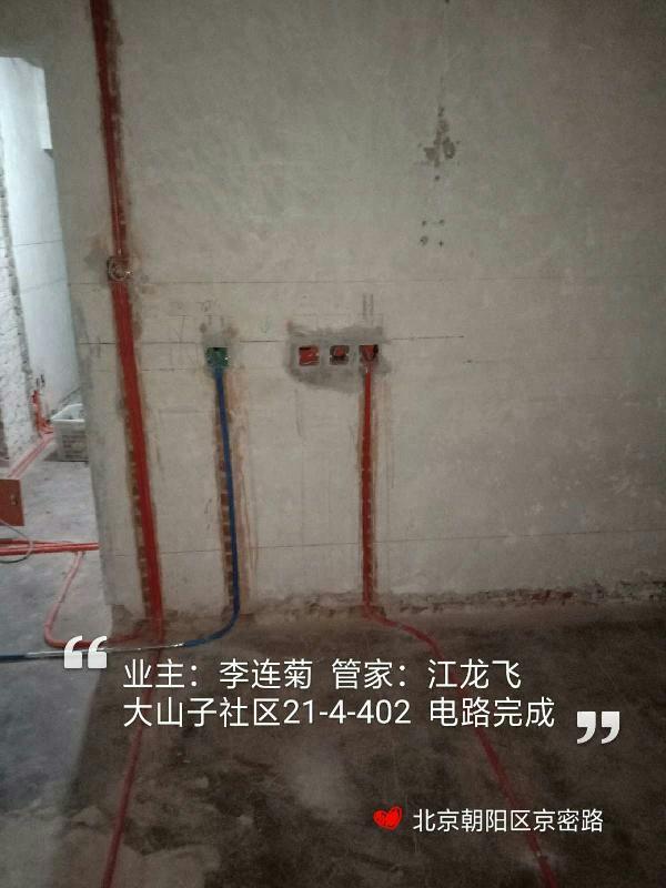 爱空间水电改造_2762502