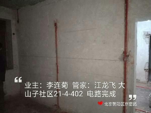 爱空间水电改造_2762494