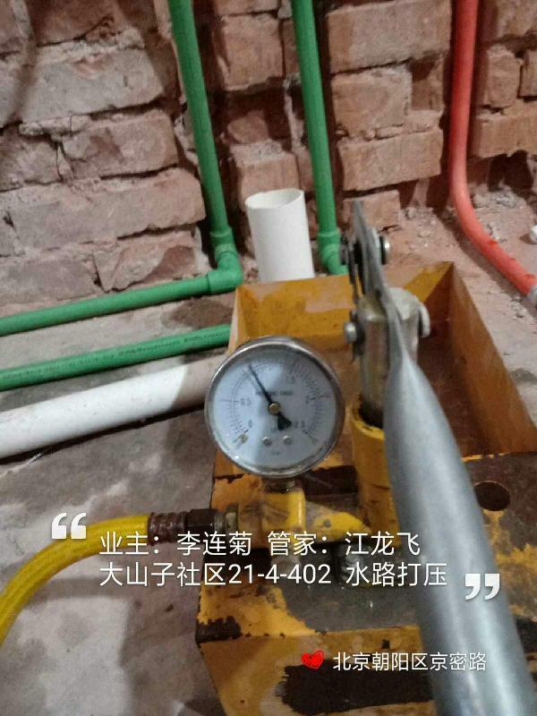 爱空间水电改造_2762499