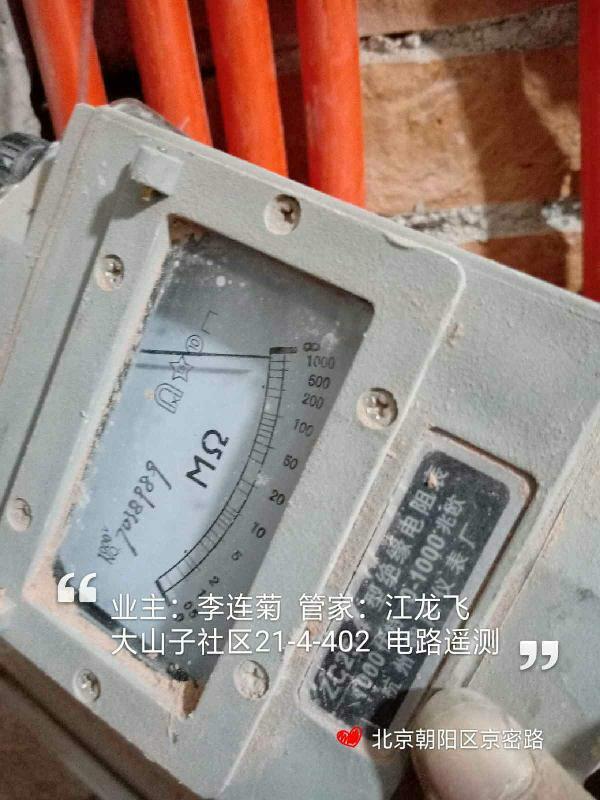 爱空间水电改造_2762500