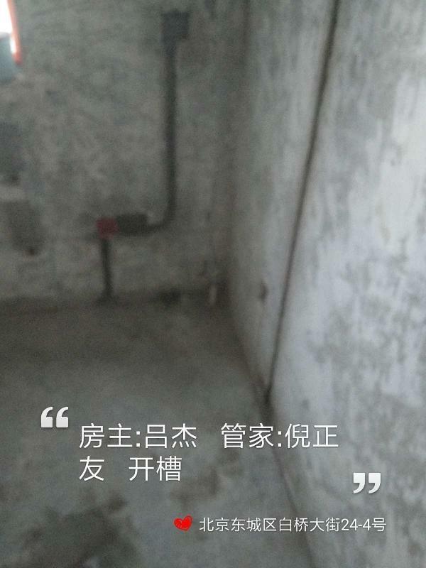 愛空間水電改造_2773853