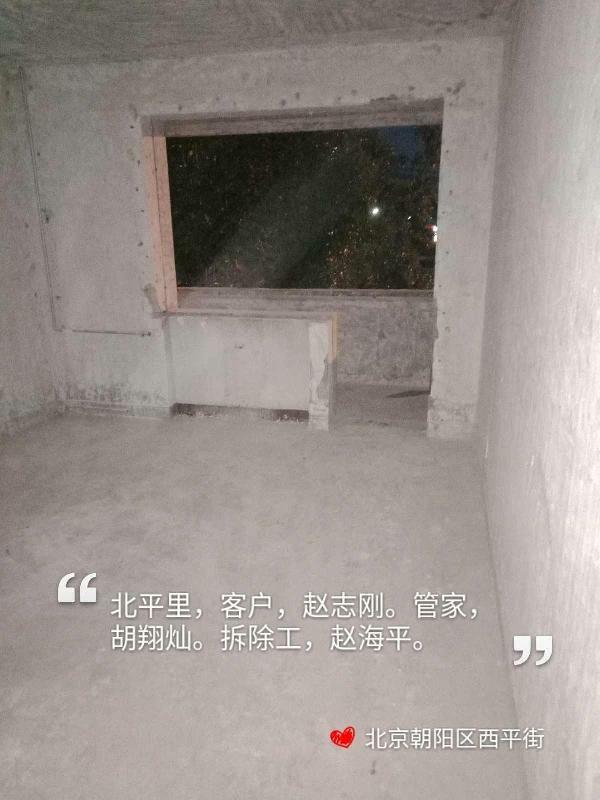 爱空间拆除_2773577