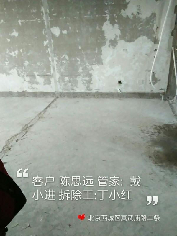 爱空间水电改造_2775425