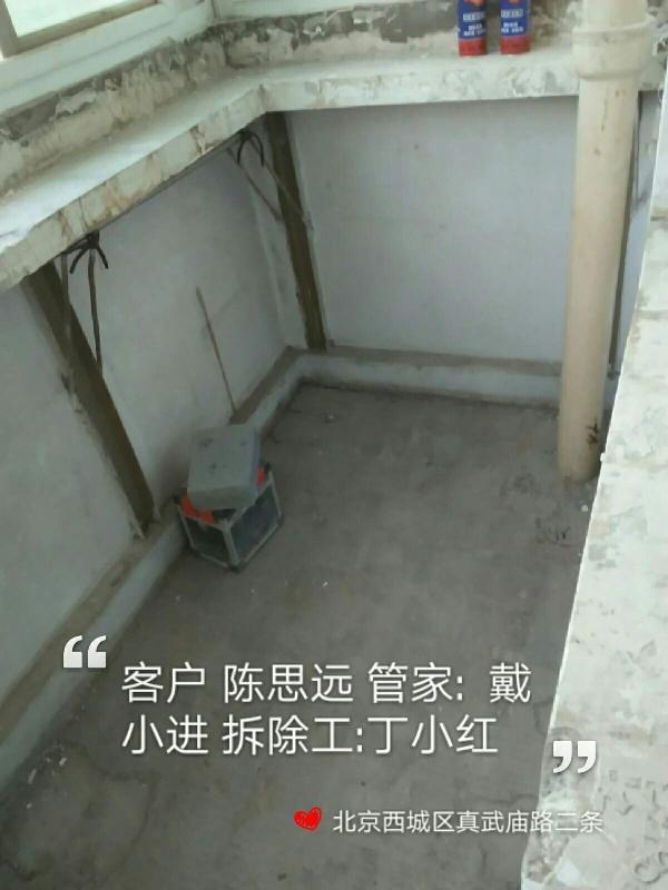爱空间水电改造_2775428