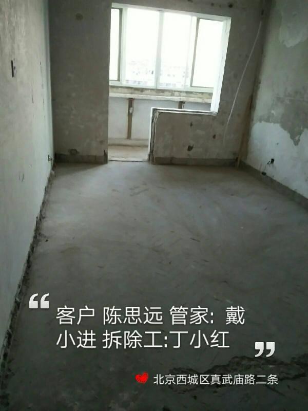 爱空间水电改造_2775429
