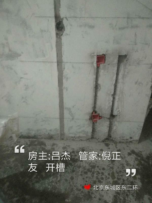 愛空間水電改造_2778403