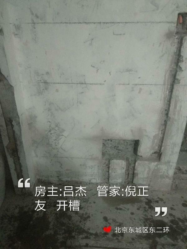 愛空間水電改造_2778404