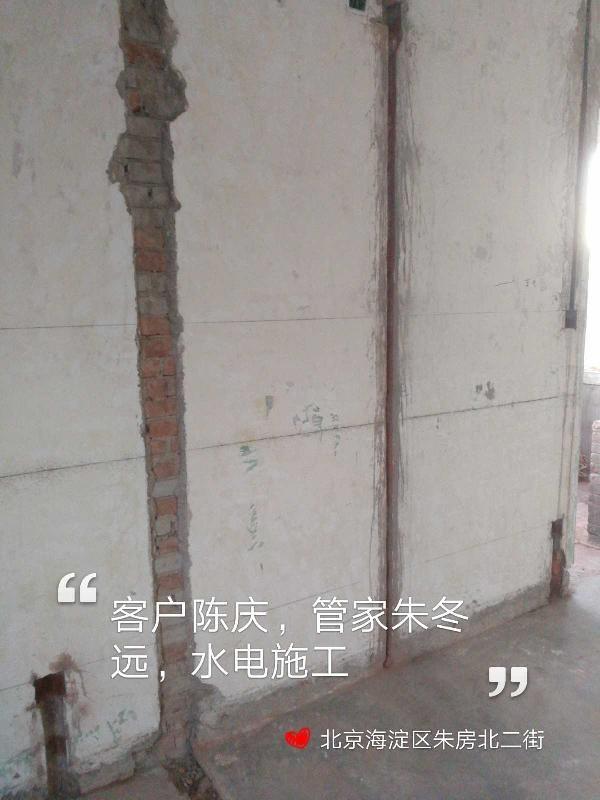 爱空间水电改造_2780267