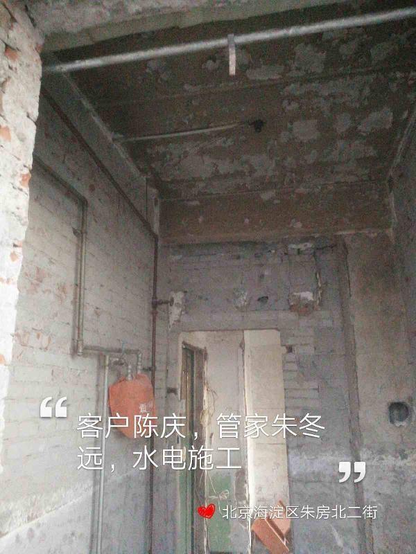 爱空间水电改造_2780269