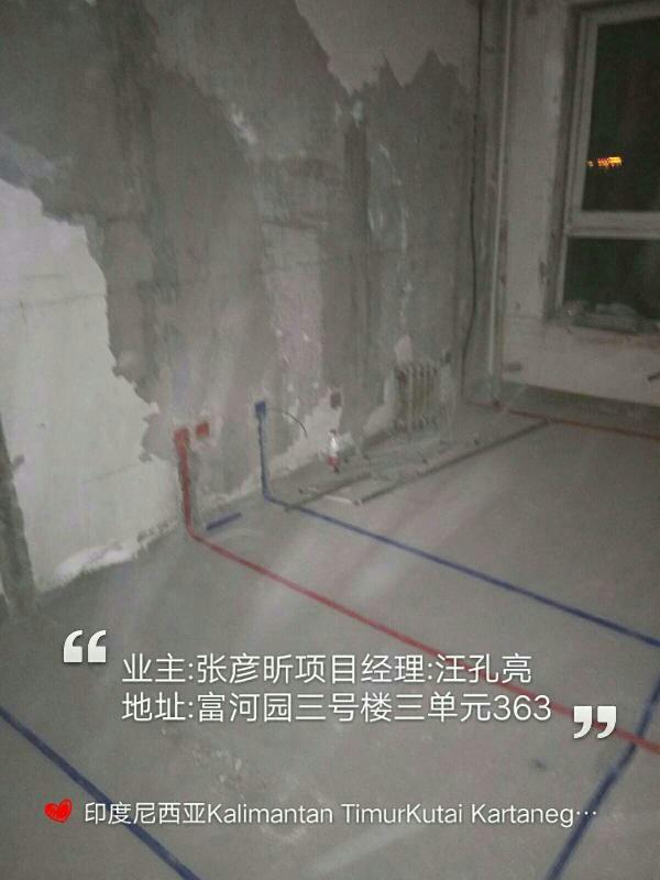 爱空间水电改造_2782939