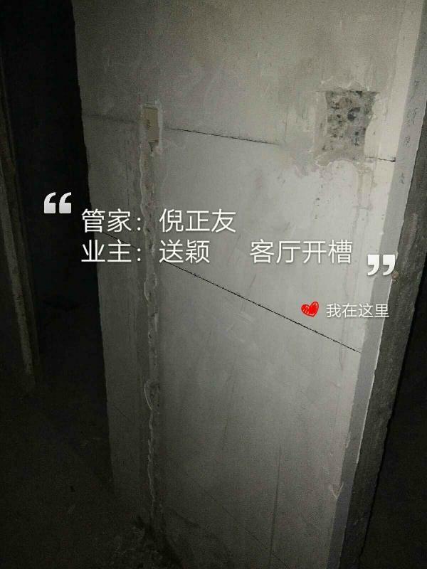 爱空间拆除_2778437