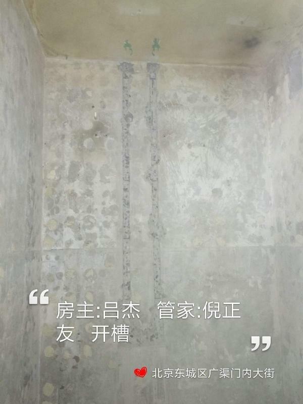 愛空間水電改造_2786428