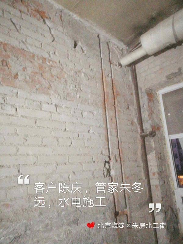 爱空间水电改造_2787903