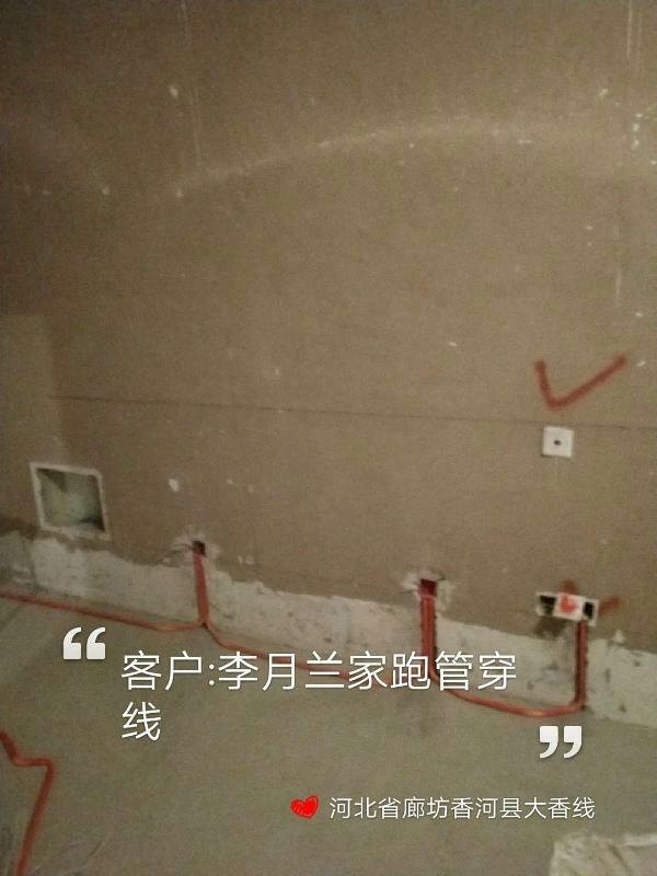 爱空间水电改造完工_2785294