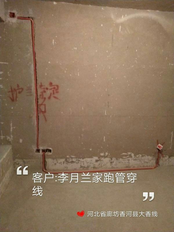 爱空间水电改造完工_2785296
