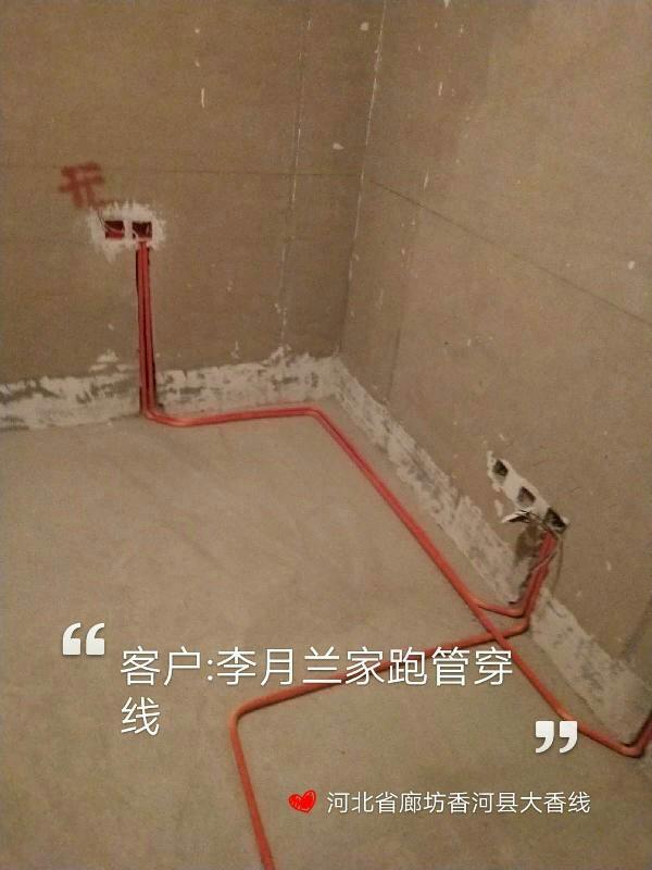 爱空间水电改造完工_2785297