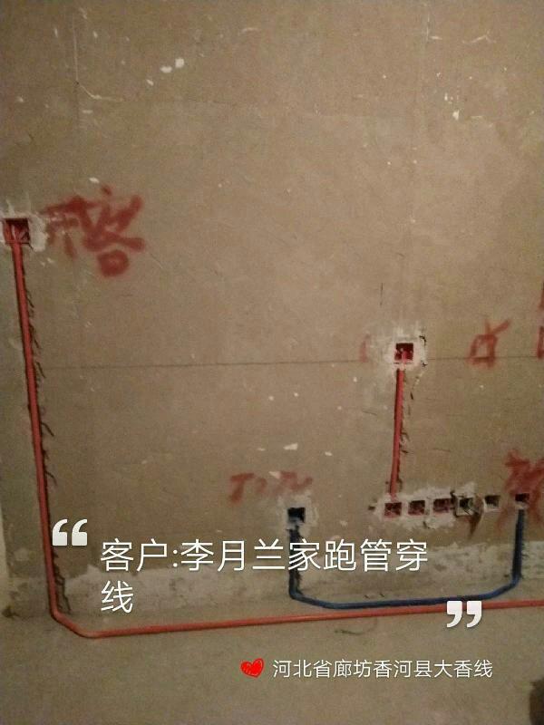 爱空间水电改造完工_2785299