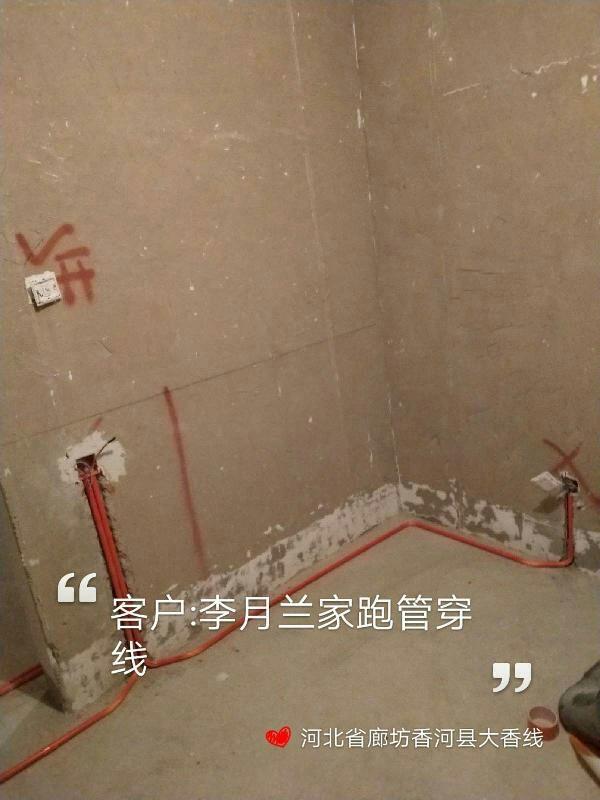 爱空间水电改造完工_2785300
