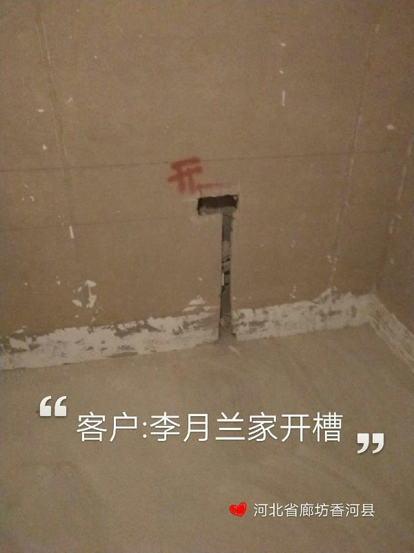 爱空间水电改造完工_2785301