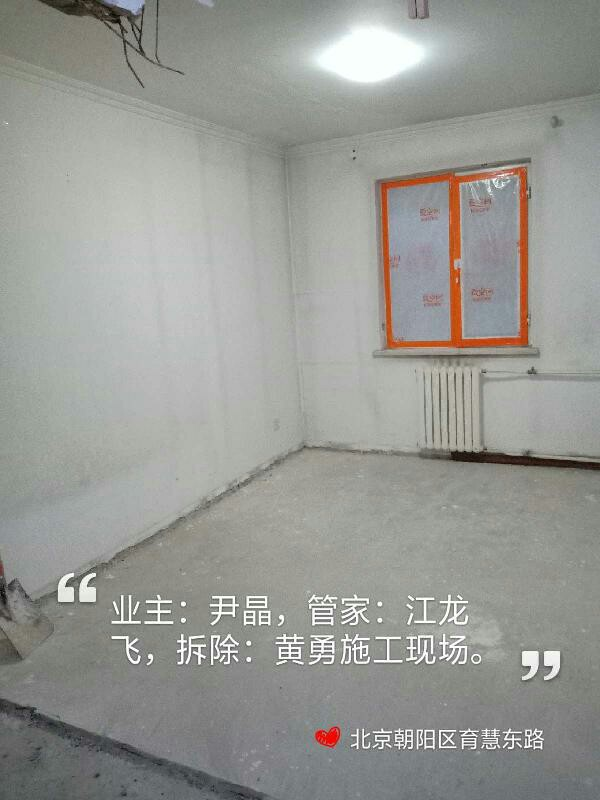 爱空间拆除_2786326