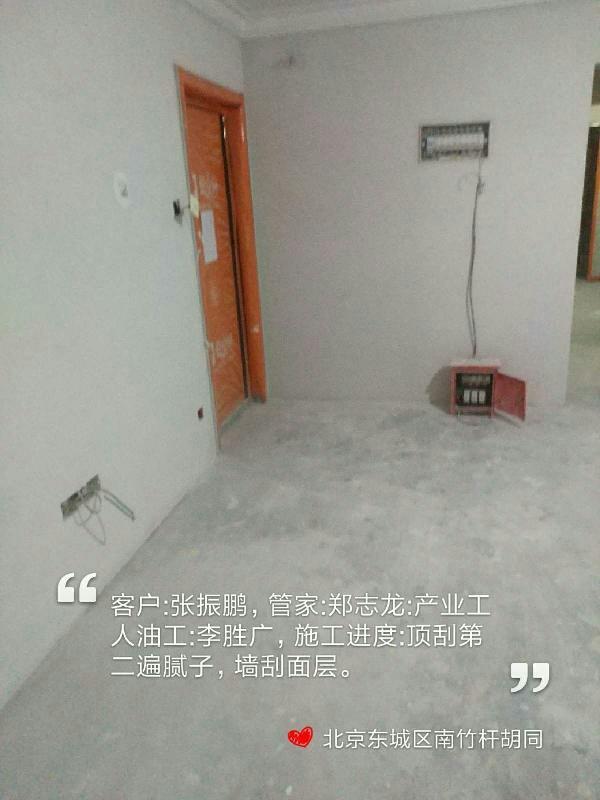 爱空间中期施工_2795191
