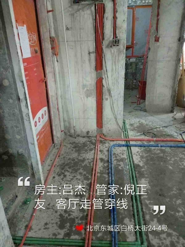 愛空間水電改造_2792377