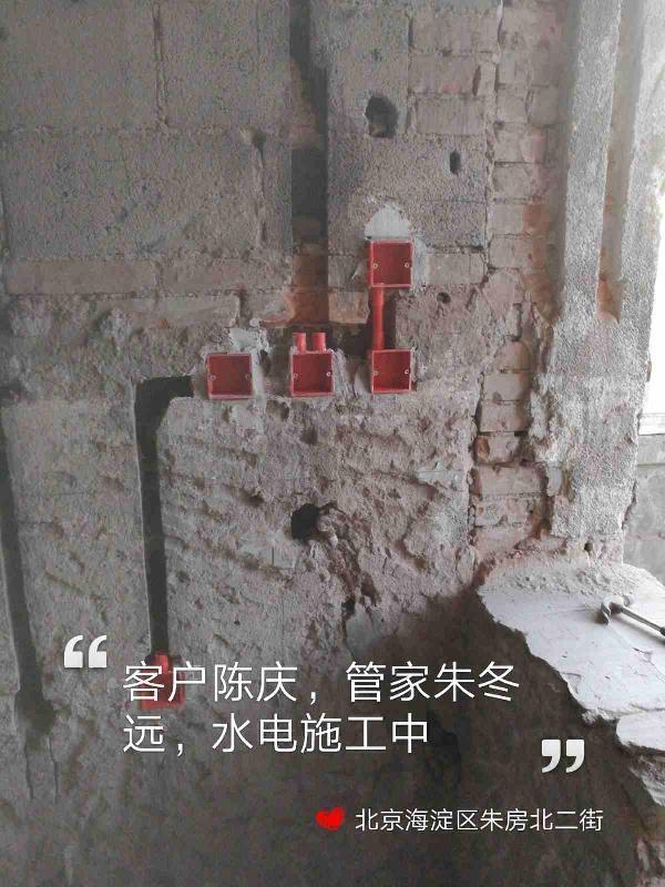 爱空间水电改造_2792428