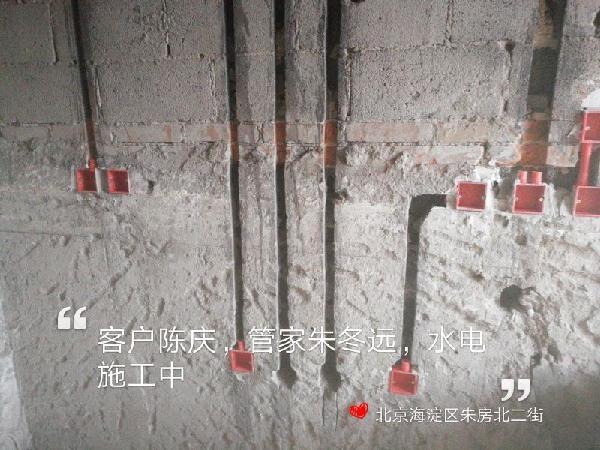 爱空间水电改造_2792429