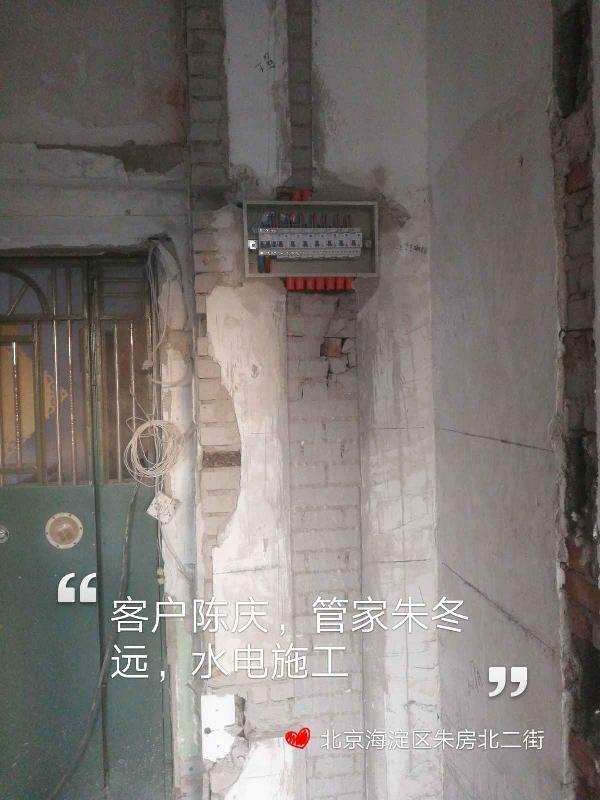 爱空间水电改造_2792431