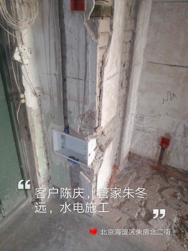 爱空间水电改造_2792433