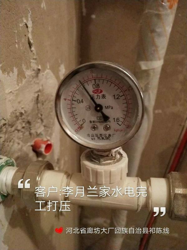 爱空间水电改造完工_2791457