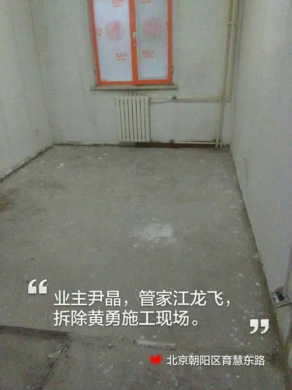 爱空间拆除_2789966
