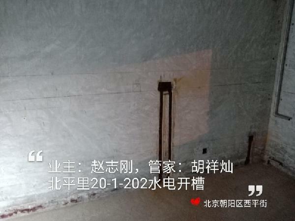 爱空间水电改造_2791316