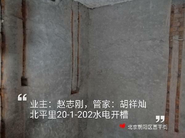 爱空间水电改造_2791317