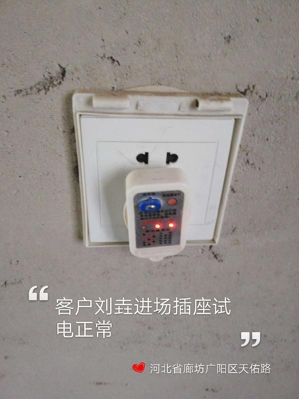 爱空间水电改造完工_2791873
