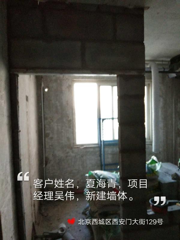 爱空间水电改造_2790988