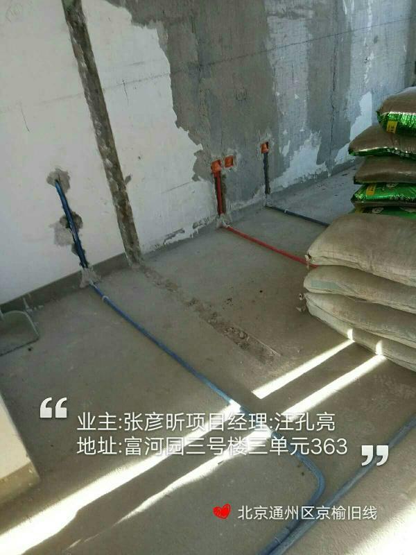 爱空间水电改造_2795757
