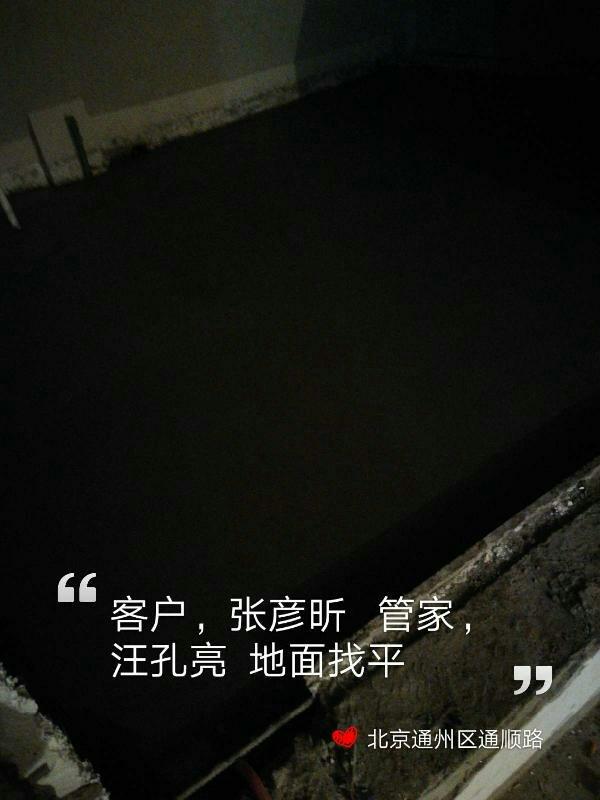 爱空间水电改造_2795756